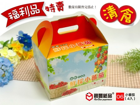 公版番茄(四入)-06款......【1組/30入】庫存清倉特賣-僅限自取
