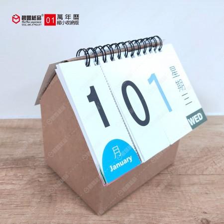 萬年曆(縮小)收納版